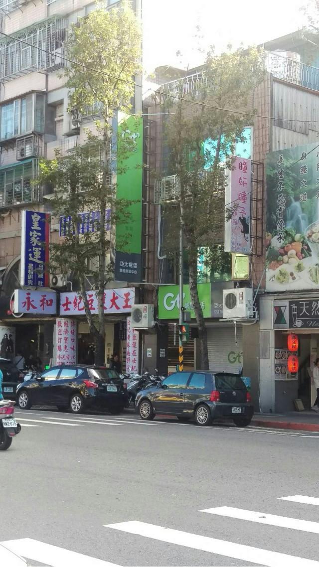 雙連捷運圈收租透天店,台北市大同區民生西路