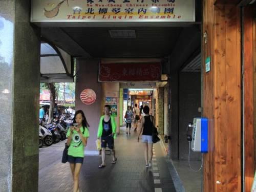 聯合醫院福華飯店旁收租,台北市大安區仁愛路四段